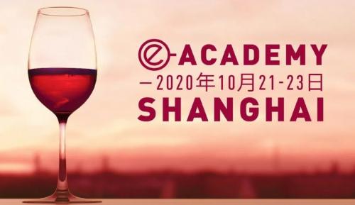 2020年Vinexpo上海展启用线上模式