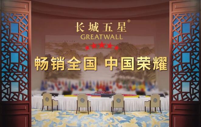 """长城葡萄酒同中国检验认证集团合作启动""""品质溯源""""项目"""