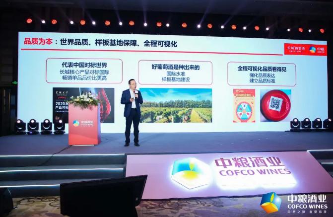 """中粮酒业举办""""打造厂商共同体,于变局中开新局""""论坛活动"""