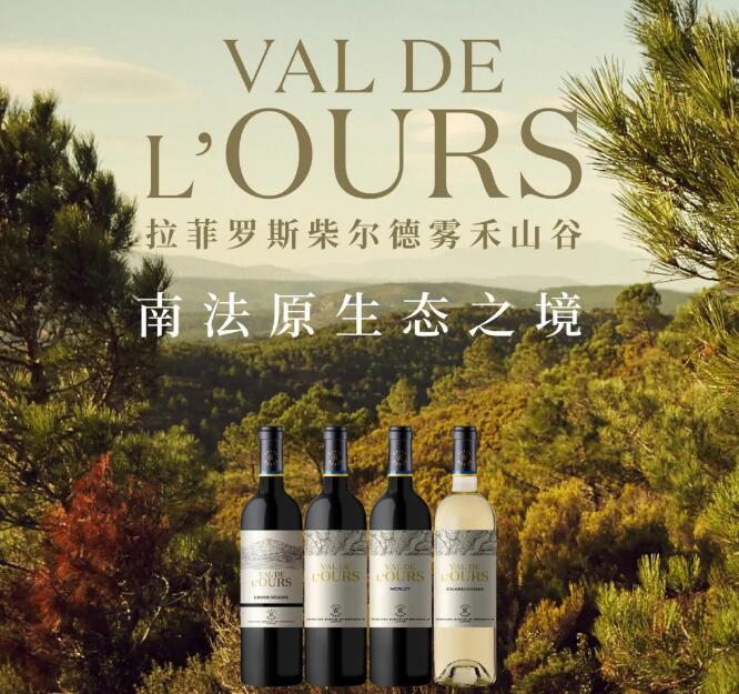 拉菲罗斯柴尔德雾禾山谷正式登陆中国市场