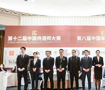 第十二届中国侍酒师大赛决赛结果出炉