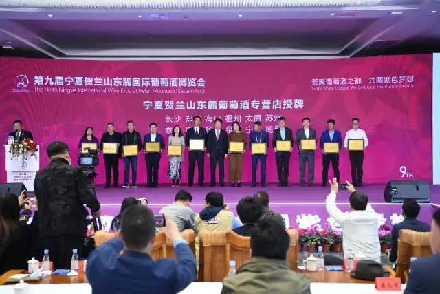 首批23个宁夏贺兰山东麓葡萄酒专营店授牌城市公布