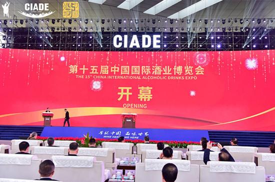 第十五届中国国际酒业博览会今天开幕