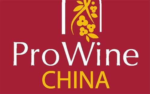 2020年ProWine China展会将在下周举办