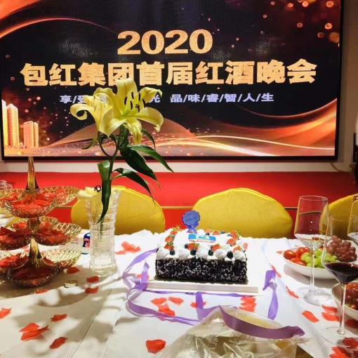 包红集团首届红酒晚会活动日前举行