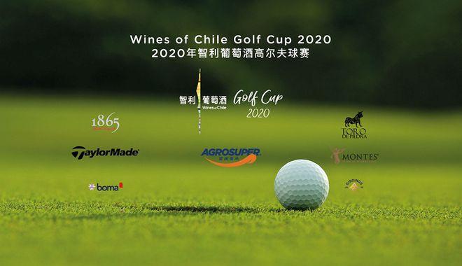 2020年首届智利葡萄酒高尔夫球赛在上海举办