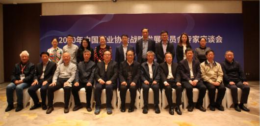 2020中国酒业协会战略发展委员会座谈会在绍兴举行