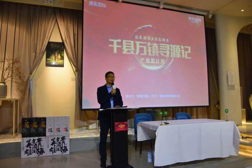 京东超市携手京东秒杀与四川省葡萄酒及果酒行业协会建立战略合作关系
