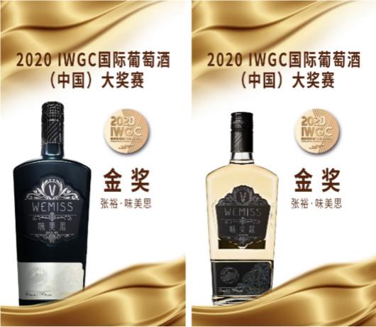 张裕味美思红加香与白加香葡萄酒荣获2020年IWGC大赛金奖