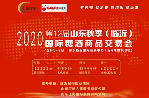 """2020山东秋季临沂糖酒会""""引爆""""春节商机"""