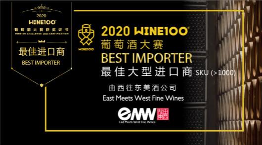 """由西往东葡萄酒公司荣获2020 WINE100葡萄酒大赛 """"最佳大型进口商""""称号"""