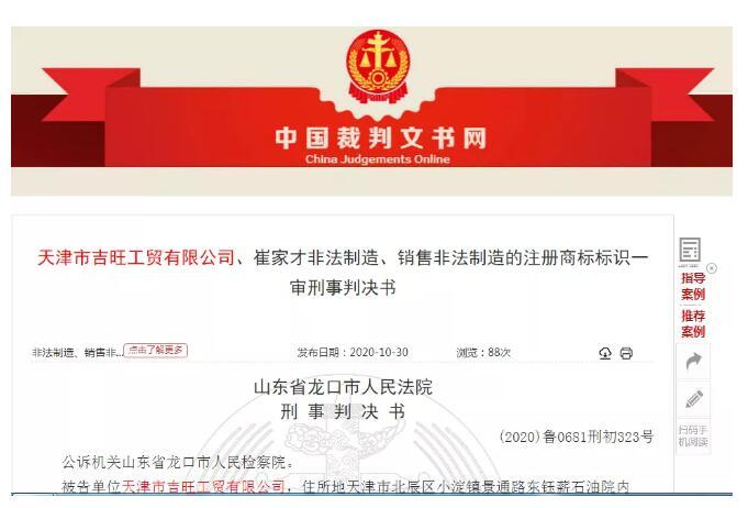 天津市吉旺工贸公司生产假冒奔富酒塞,非法销售额达140万元
