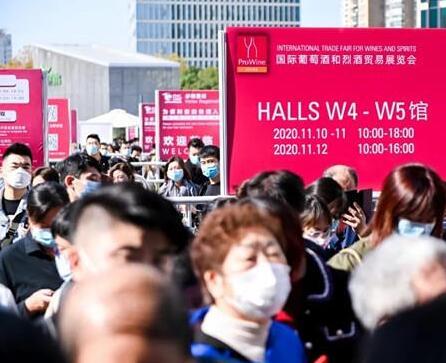 ProWine China 2020展会顺利落下帷幕