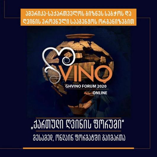 第三届格鲁吉亚葡萄酒论坛线上举行