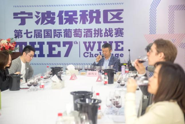 第七届宁波保税区国际葡萄酒挑战赛落下帷幕