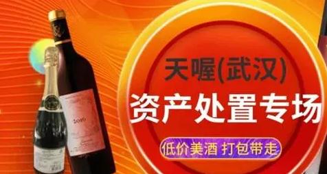 天喔公司81批优质酒水在京东平台拍卖