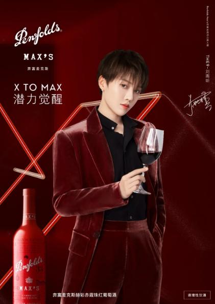 优质偶像THE9-刘雨昕担任Penfolds Max's奔富麦克斯品牌大使