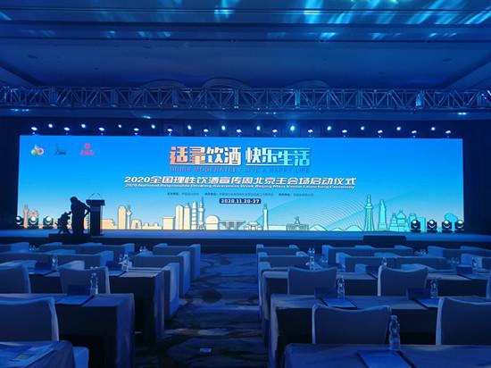 2020全国理性饮酒宣传周大型公益活动在北京举行