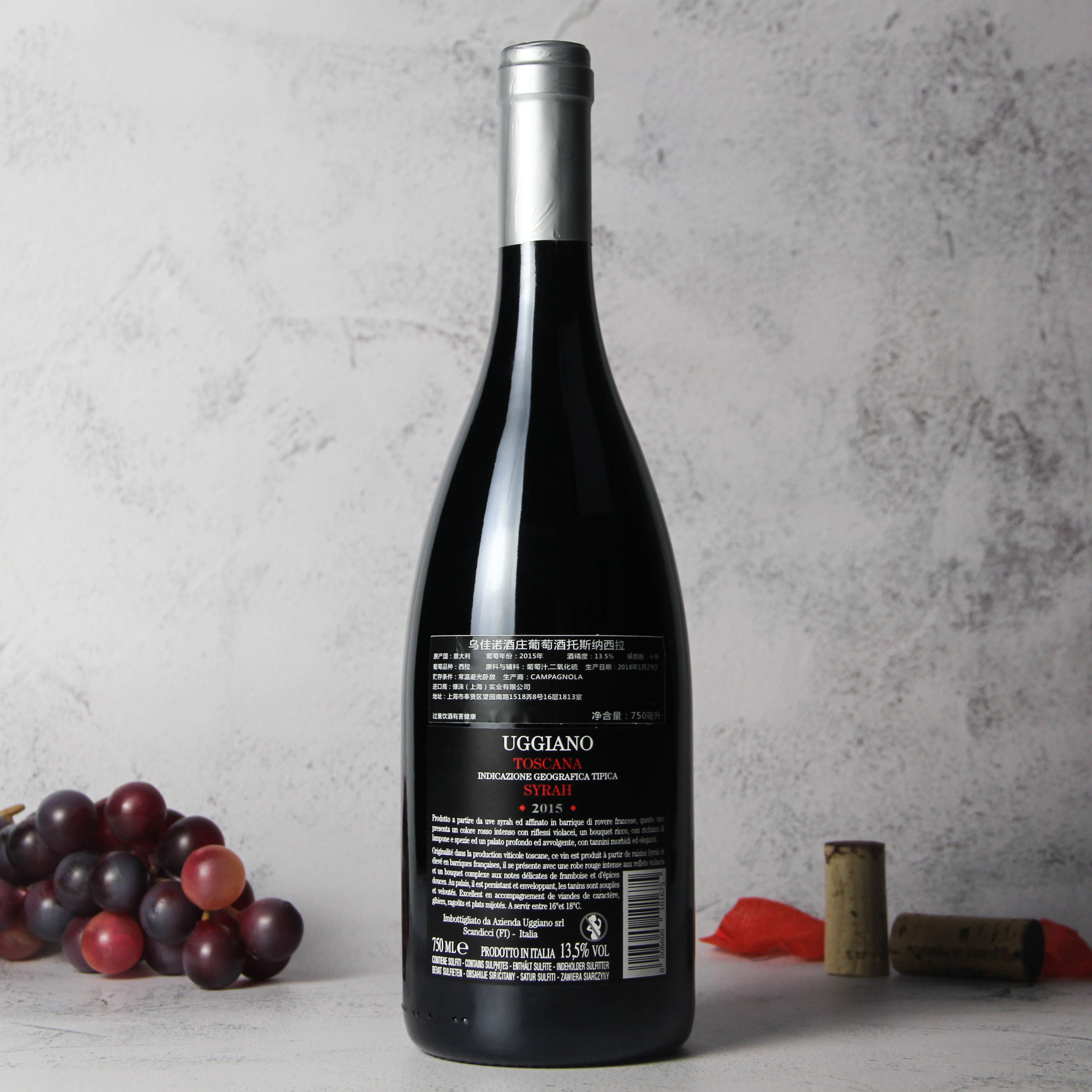 意大利托斯卡纳乌佳诺酒庄西拉红葡萄酒红酒
