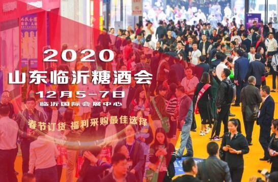 2020山东临沂糖酒会本周六盛大开幕——企业多、品类全、双节选品商机不容错过!