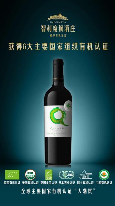 智利魔狮酒庄葡萄酒获得南京有机产品认证证书