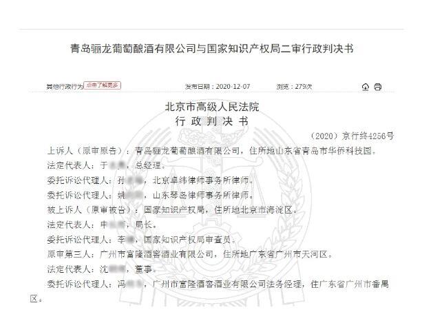 因葡萄酒商标侵权,青岛骊龙被富隆公司控诉