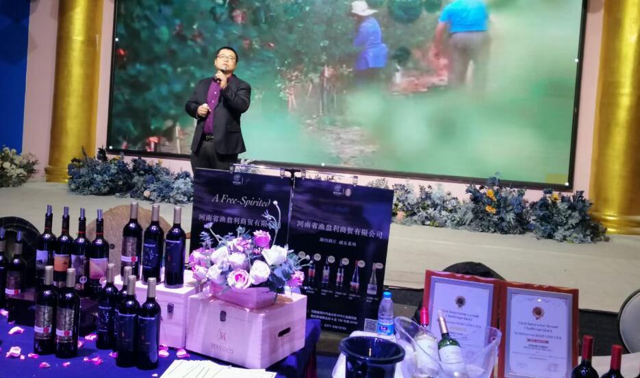 世界精品葡萄酒巡展 · 洛阳站日前举办