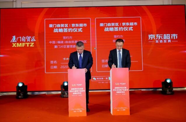 京东超市与厦门自贸区政府建立战略合作关系,共同推进洋酒平台发展