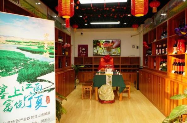 宁夏贺兰山东麓葡萄酒西安体验中心正式挂牌运营