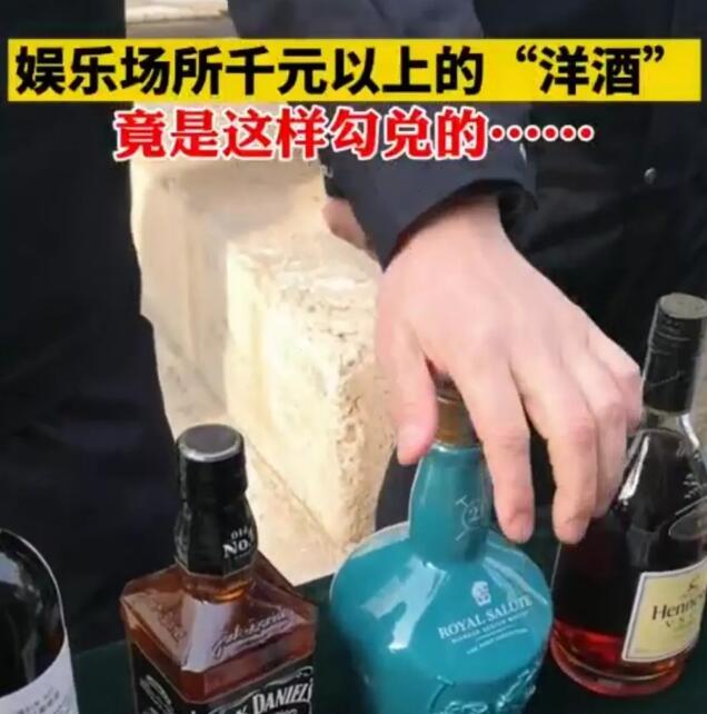 山东警方查获一起假冒洋酒案件,涉及多个国际品牌