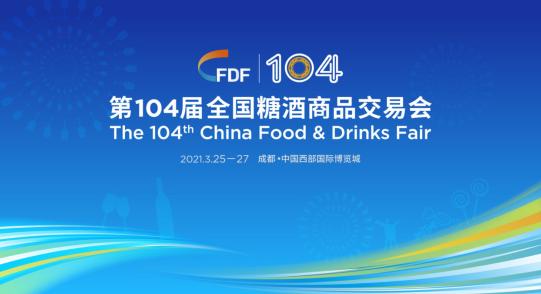 第104届全国糖酒会将在明年3月举办