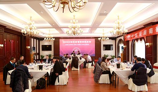 2020中国优质葡萄酒挑战赛(优质酒类)获奖名单公布