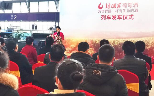 """""""封侯岩·为世界酿一杯有生命的酒""""冠名列车在广西南宁首发"""