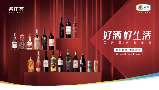 """登陆央视,中粮名庄荟2021年品牌营销开启""""一出大戏""""!"""