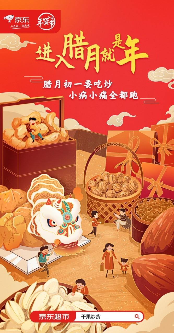 """京东超市率先推出""""百味年货""""系列榜单,包括国产红酒品牌"""