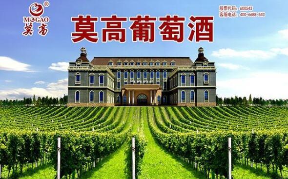 莫高股份葡萄酒业务低迷,还被撤销有机葡萄酒认证