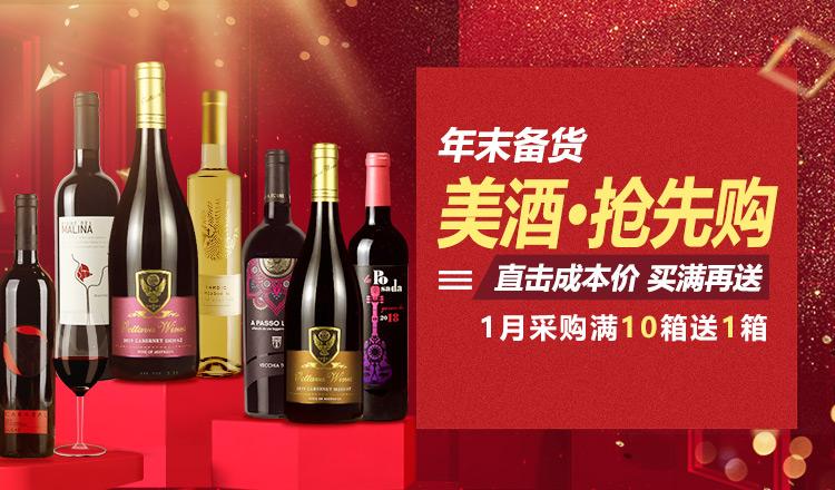 【紧急】1月物流即将停运,葡萄酒年末备货迫在眉睫!