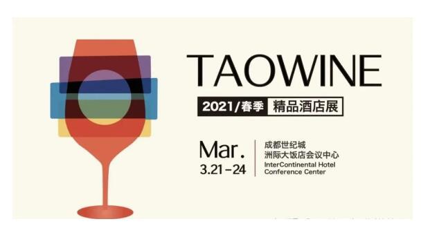 卡斯蒂利亚-拉曼恰大区批准参加2021年成都萄酒汇精品酒店展