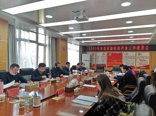 2021年吴忠市葡萄酒产业工作推进会日前举行