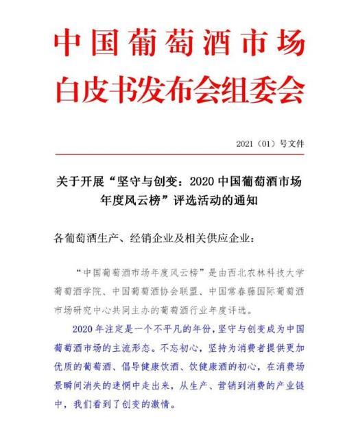 2020-2021年度中国葡萄酒市场白皮书发布会年度风云榜评选活动开启