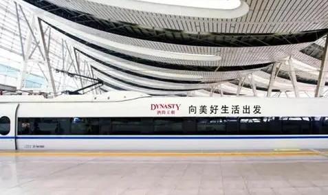 """高铁""""王朝酒业""""专列正式起航"""