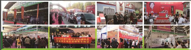 2021西安糖酒会--第十二届中国(西安)糖酒食品交易会