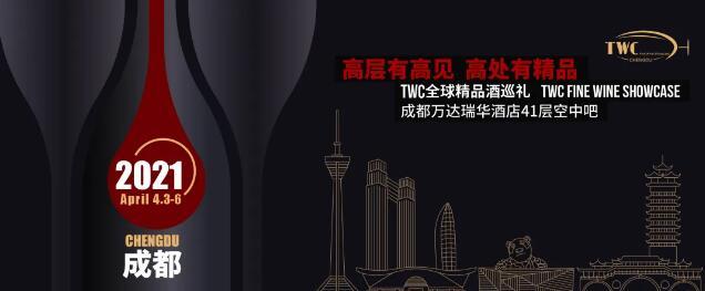 春糖亮点看这里,万达瑞华精品酒展将迎来四川千家终端商及餐饮商!