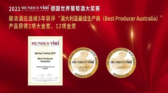 歌浓酒庄勇夺2021 Mundus Vini大赛2项大金奖、12项金奖和3项银奖