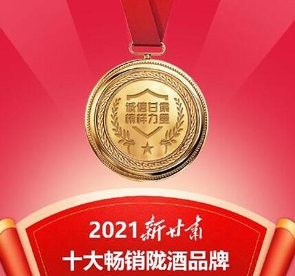 2021新甘肃十大畅销陇酒品牌(葡萄酒类)名单公布