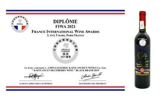 凯缘春蓝莓红酒(黑标)荣获2021春季法国国际葡萄酒大奖赛银奖