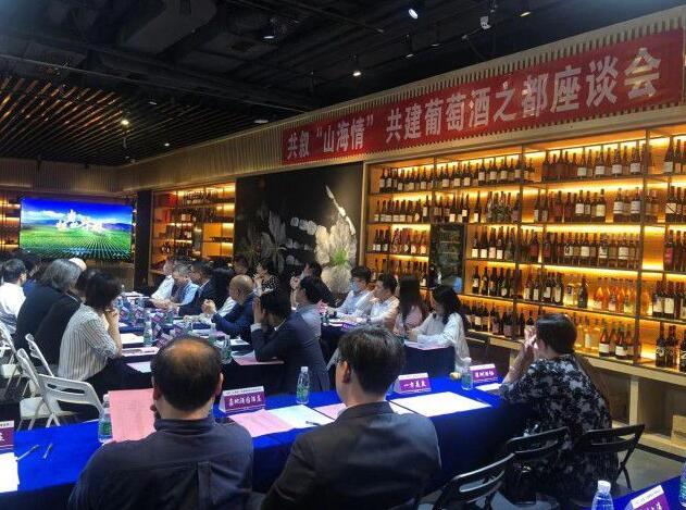 """""""共叙'山海情' 共建葡萄酒之都座谈会""""在深圳举行"""