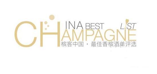 2020年度槟客中国·最佳香槟酒单评选颁奖典礼将在上海举行