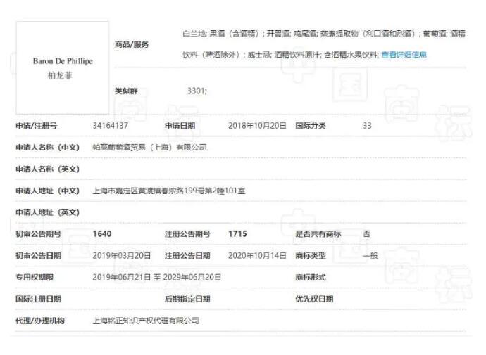 木桐酒庄投诉商标侵权,律师表示行政程序还没有走完