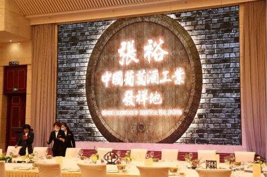 """张裕在山东济南举办""""张裕之夜""""联谊晚宴活动"""